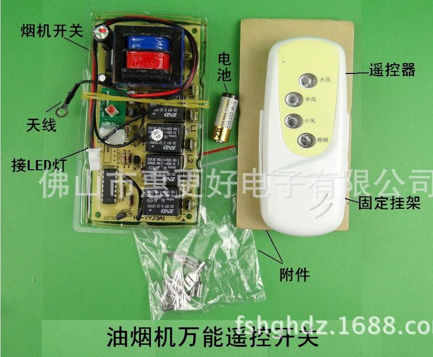 油烟机万能电路板